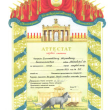 Аттестат — голубой песец 1953 г