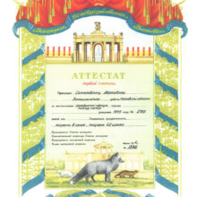 Аттестат — лисица серебристо-чёрная 1949 г