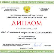 Диплом за шкурки лисицы красной — 19-й специализированный конкурс 2017-02