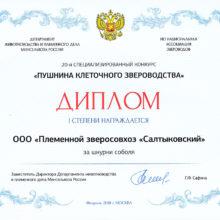 Диплом за шкурки соболя — 20-й специализированный конкурс 2018-02