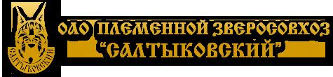 """Зверосовхоз """"Салтыковский"""""""