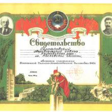 Свидетельство участника Выставки 1940 г